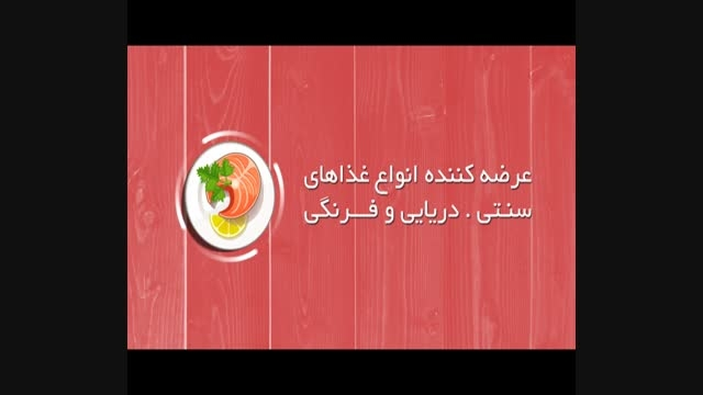 غذای کیلویی لذیذ
