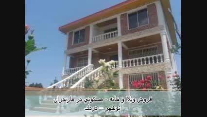 فروش ویلا و خانه مسكونی در مازندران -نوشهر – دزدك