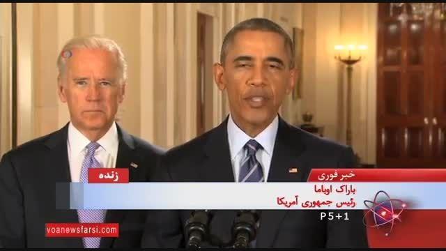 سخنان اوباما بعد از توافق جامع هسته ای(ترجمه فارسی)