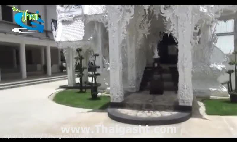 معبد وات رانگ خون در چیانگ مای 1 (www.Thaigasht.com)