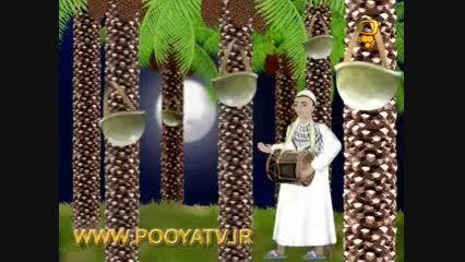 لالایی كودك و نی نی3-لالایی خوزستانی،ماه نخلستان