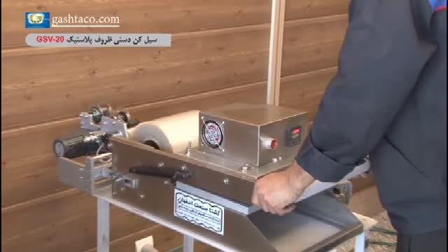 سیل کن دستی ظروف پلاستیکی:GSV-20 ازگشتاصنعت اصفهان