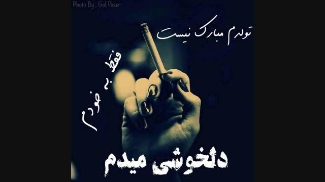 محسن یگانه...بمون