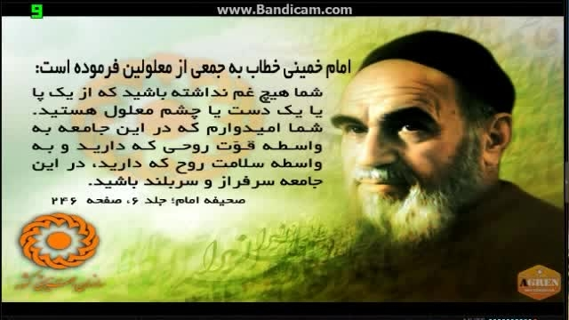 دیدار حضرت امام خمینی با جامعه معلولین در آسایشگاه قم