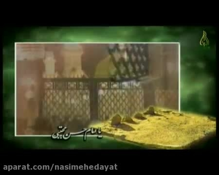 مداحی شهادت امام حسن مجتبی(ع)توسط حاج منصور ارضی-شماره1