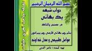 جواب شبهه  یك بهائی  در  مسنجر پالتاك بنام روم بهائی فارسی روم پیرامون  عوامل طبیعی و عدل خداوند