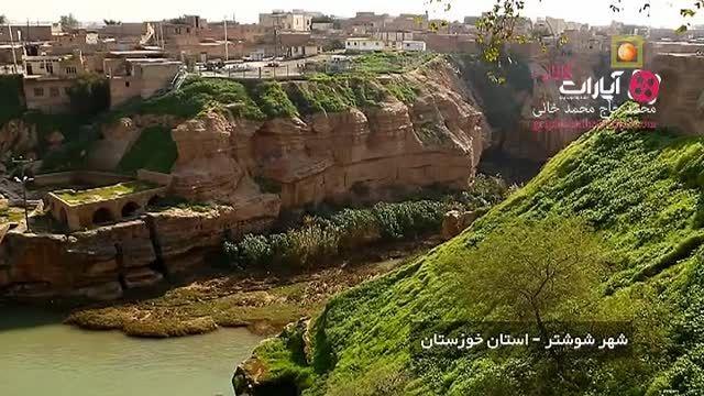 سازه های آبی شهر شوشتر در استان خوزستان - جالبه ببینید