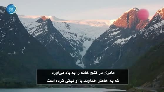 لقاء الله - صالح المغامسی - زیرنویس فارسی ریگای روون