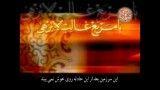 نماهنگ سلام الله / ملاباسم کربلایی
