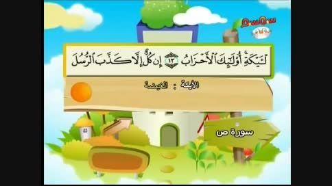 اموزش  سورة ص.برای کودکان