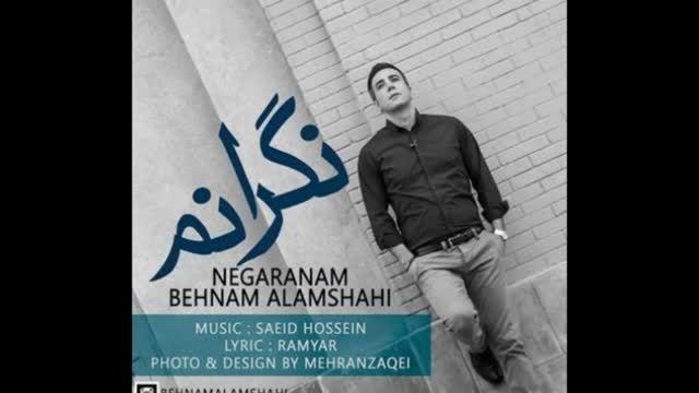 آهنگ جدید بهنام علمشاهی ******* نگرانم
