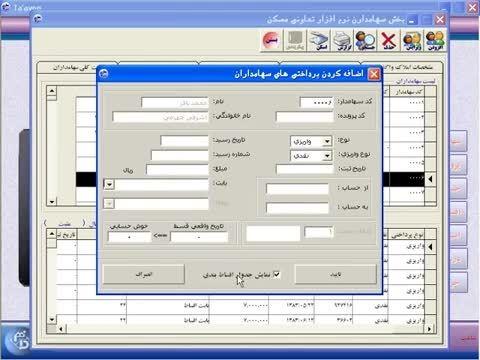 نرم افزار تعاونی - ثبت سند اتوماتیک روزانه و سهامداران