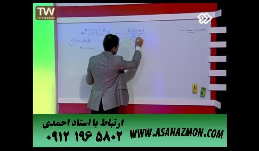 آموزش  درس ریاضی - کنکور ۷