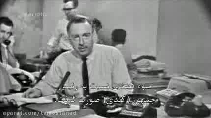 ترور جان اف کندی از مجموعه دهه شصت؛ دوران تحول