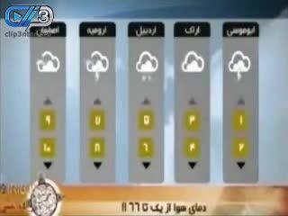 سوتی هواشناسی...