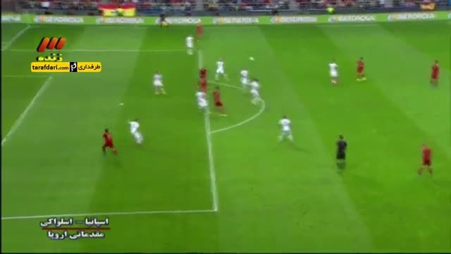 خلاصه بازی اسپانیا 2 -  اسلواکی 0