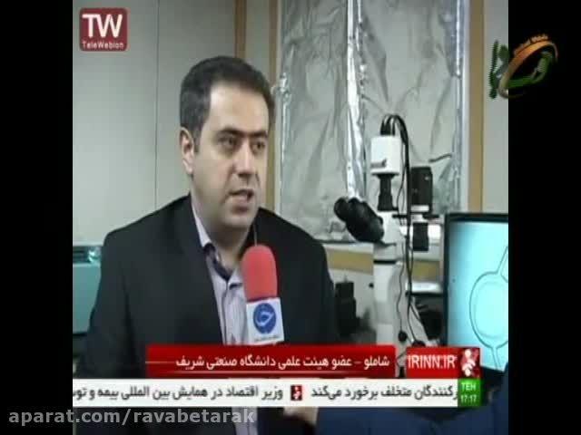 شبکه خبر 14 آذر - ساخت پوست مصنوعی توسط محققان ایرانی