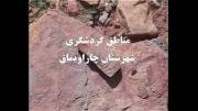 مناطق گردشگری چاراویماق آذربایجانشرقی (1)