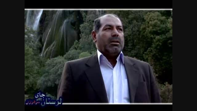 فیلم انتخاباتی سردار جواد درویش وند- طبیعت لرستان- (8)