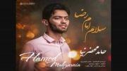 آهنگ جدید حامد محضرنیا به نام امام رضا