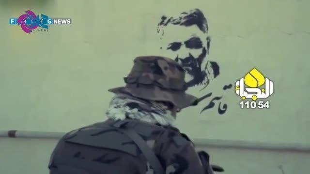کلیپ حزب الله عراق در رسای حاج قاسم سلیمانی