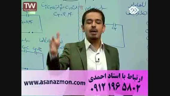 آموزش خازن مهندس امیر مسعودی - سوم