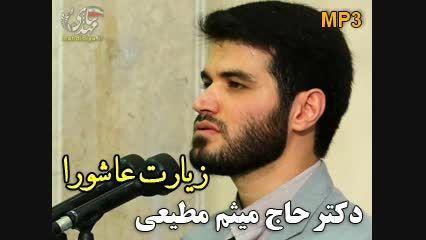 زیارت عاشورا و روضه با نوای گرم دکتر حاج میثم مطیعی