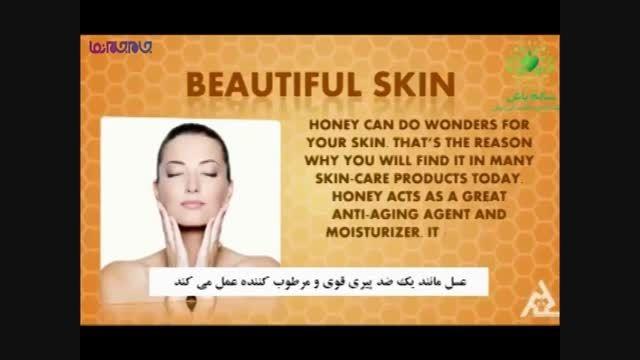 خواص دارویی و درمانی عسل  خاصیت فیلم گلچین صفاسا