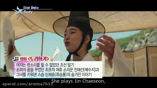 Guerilla Date with Suzy (Entertainment Weekly /