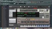 آهنگ بسیار زیبا با صدای سنتور ( جدید ) - FL Studio