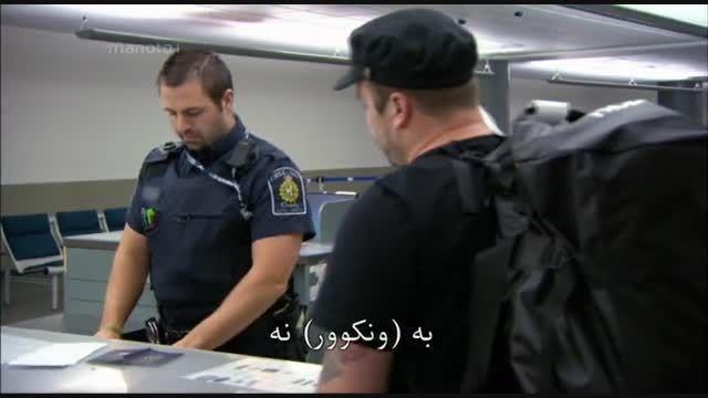 دانلود مرزبانان کانادا با دوبله فارسی - قسمت 37
