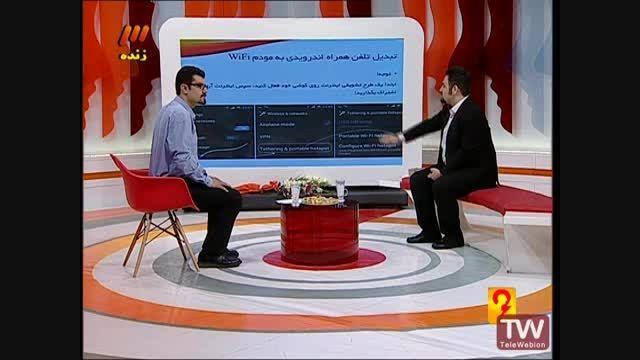 آموزش تبدیل موبایل به مودم وای فای-آرش یوسف دوست-شبکه 3