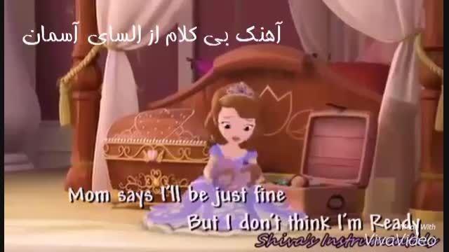 دوبله من از آهنگ پرنسس سوفیا (فارسی)