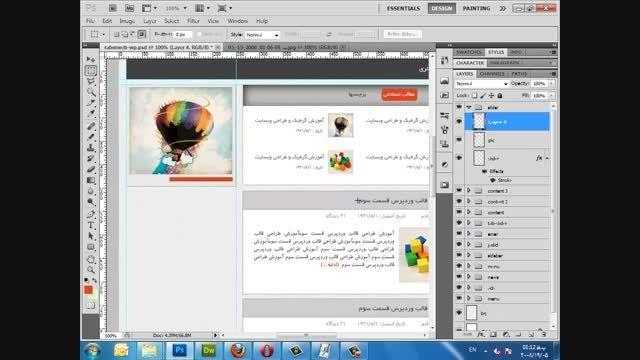 آموزش طراحی قالب وردپرس - قالب سوم - جلسه چهارم
