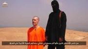 سر بریدن خبرنگار امریکا توسط داعش