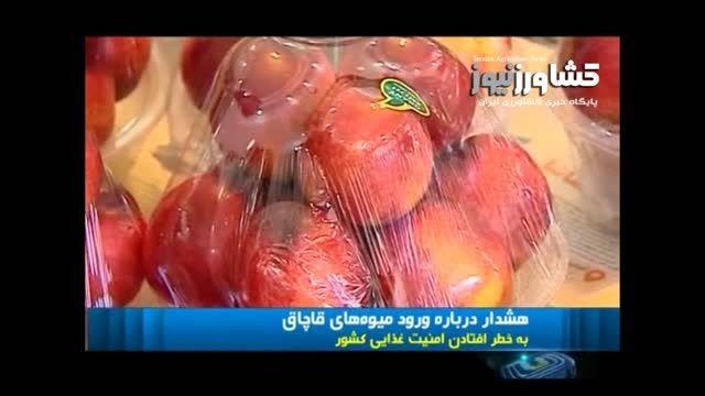هشدار درباره ورود میوه های قاچاق