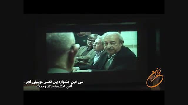جشنواره موسیقی فجر-اختتامیه(2)