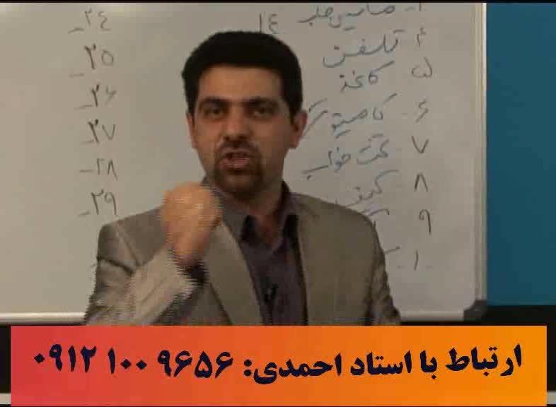 تکنیک های رمز گردانی آلفای ذهنی استاد احمدی 22