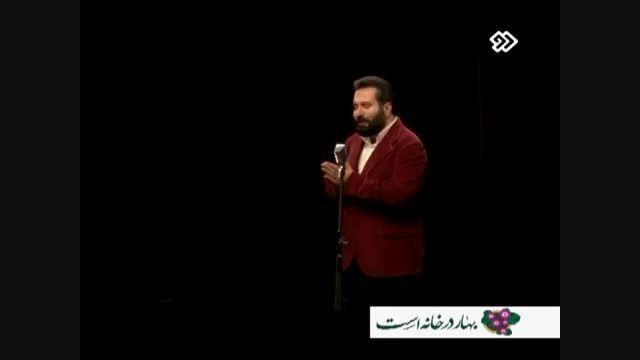 استندآپ کمدی رضا احسان پور در برنامه تحویل سال94 شبکه2