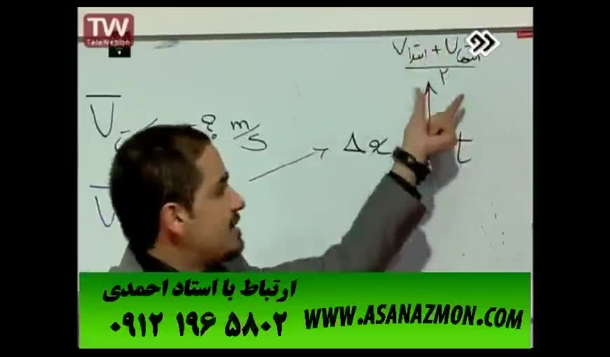 آموزش و تدرس درس فیزیک - کنکور ۲۳