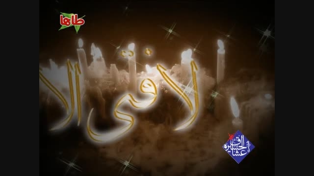 هیئت عشاق الحسین علیه السلام - فاطمیه 93 - قسمت5