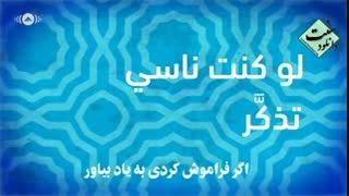 """نشید زیبای """"تبسم"""" از مسعود کرتیس+زیرنویس فارسی"""