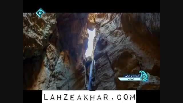 آبشارهای زیبای آذربایجان شرقی
