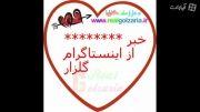 محمدرضا گلزار پیج اینستاگرام گلزاریا را لایک باران کرد