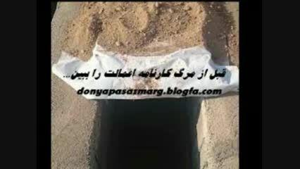 کلیپ زیبای شفاعت امام حسین در قبر