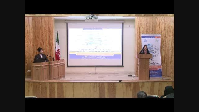 همایش آشنایی با دوره دوم مدرسه تابستانی کسب و کار شریف