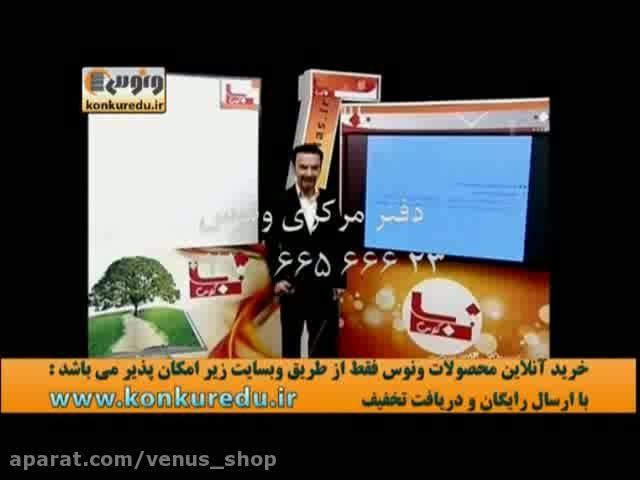 تکنیک تست زنی عربی کنکور(14)استاد ازاده موسسه ونوس