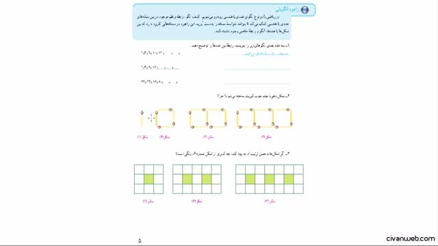 حل تمرین 1 صفحه 5 کتاب ریاضی پایه هغتم