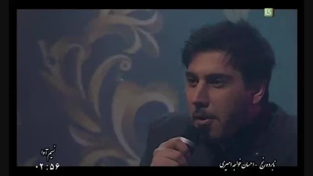 اجرای زنده آهنگ نابرده رنج توسط احسان خواجه امیری