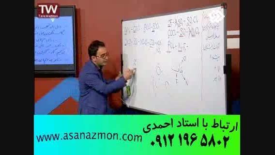 آموزش تمام مباحث شیمی با تکنیک های آسان - کنکور 25
